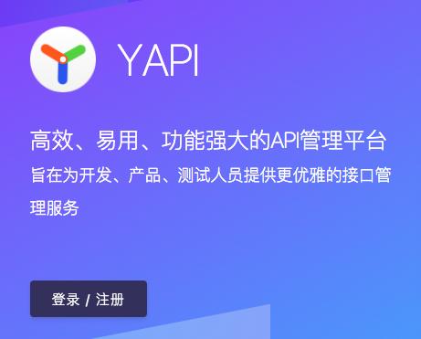 Yapi开源接口管理平台部署