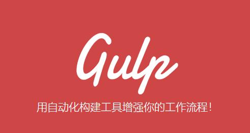 前端自动化工具gulp使用
