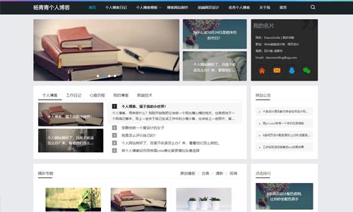 《今夕何夕》Html5响应式个人博客网站模板
