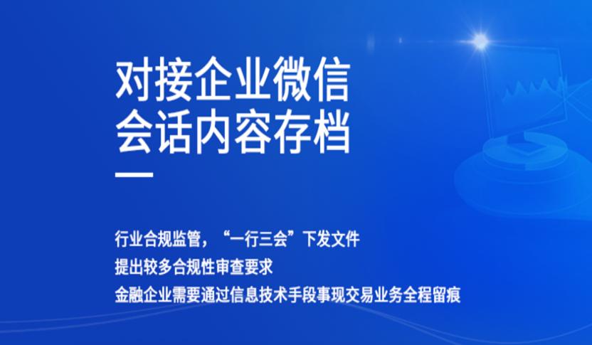 企业微信会话存档