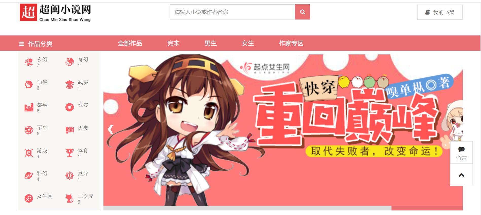 web电子小说网站