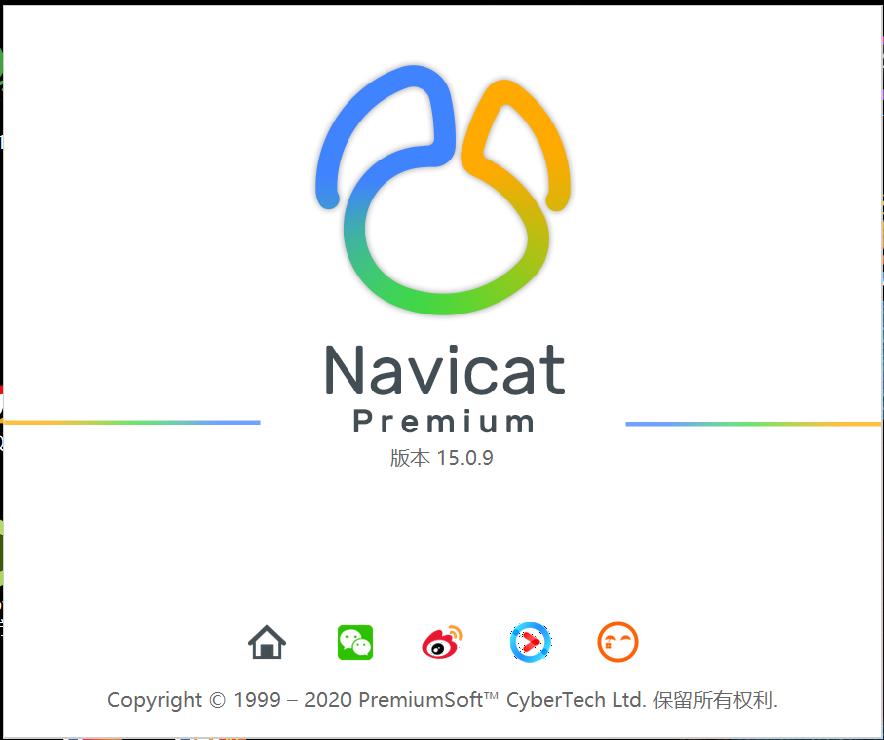 Navicat Premium 15 破解版