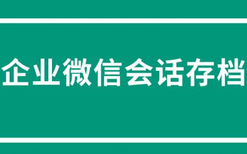 企业微信会话存档接口文档